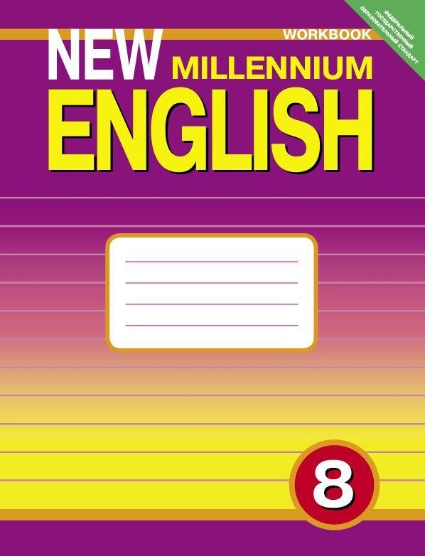 Спишу.ру 4 класс английский