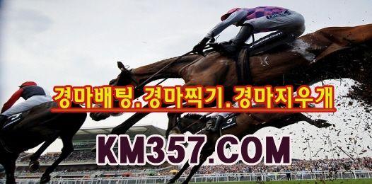 경마찍기 KM357.COM 경마지우개: 경마적중 ★ KM357。COM ★ 적중경마