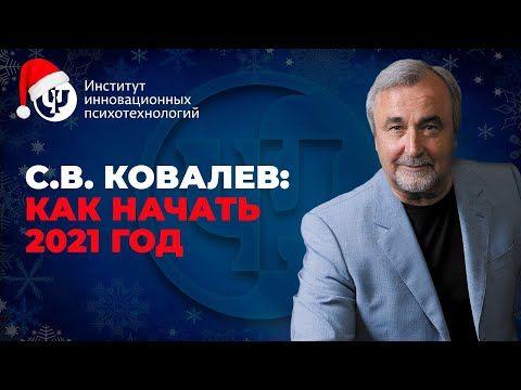 C.В. Ковалев: Как начать 2021 год... - YouTube в 2021 г ...