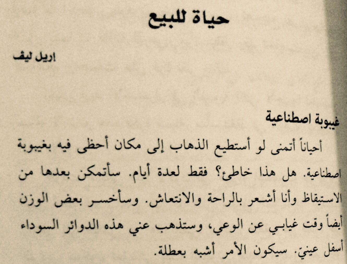 غيبوبه Fabulous Quotes Arabic Quotes Quotes