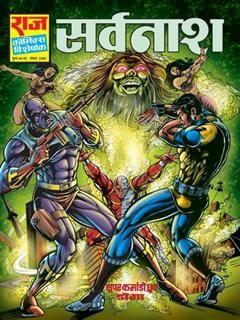 Indian Comics Pdf