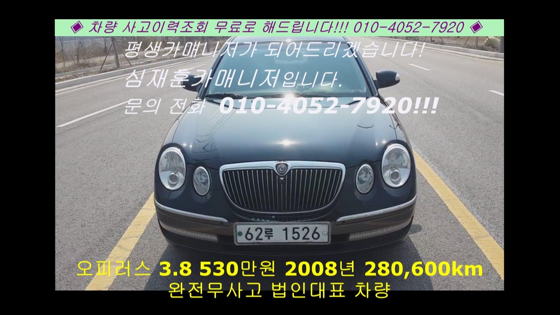 중고차 구매 시승 오피러스 3.8 530만원 2008년 280,600km(강남매매시장:중고차시세/취등록세/할부/리스 등 친절 상담...