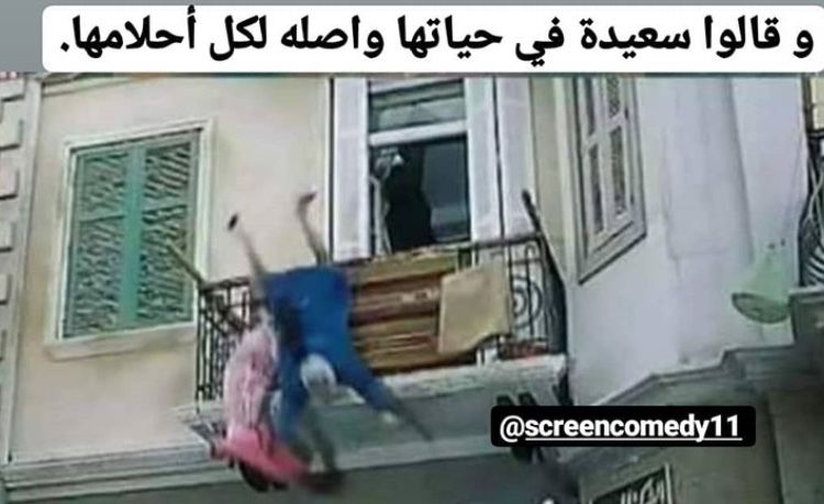 Pin By نــو هـ On ضحك Funny Funny Relatable Quotes Funny School Memes Funny Comments