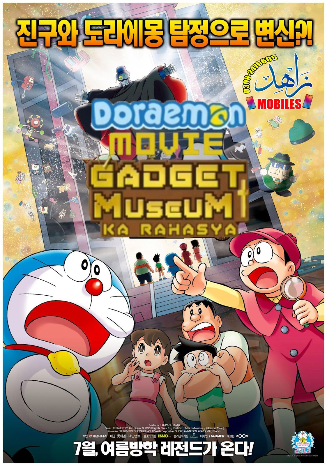 Doraemon The Movie Gadget Museum Ka Rahasya {2013} Hindi Dubbed | 480p | 720p