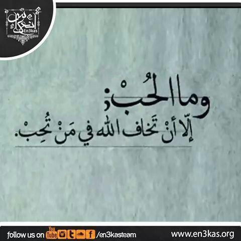و انا اخاف الله فيمن احب Feelings Words Romantic Quotes Arabic Quotes With Translation