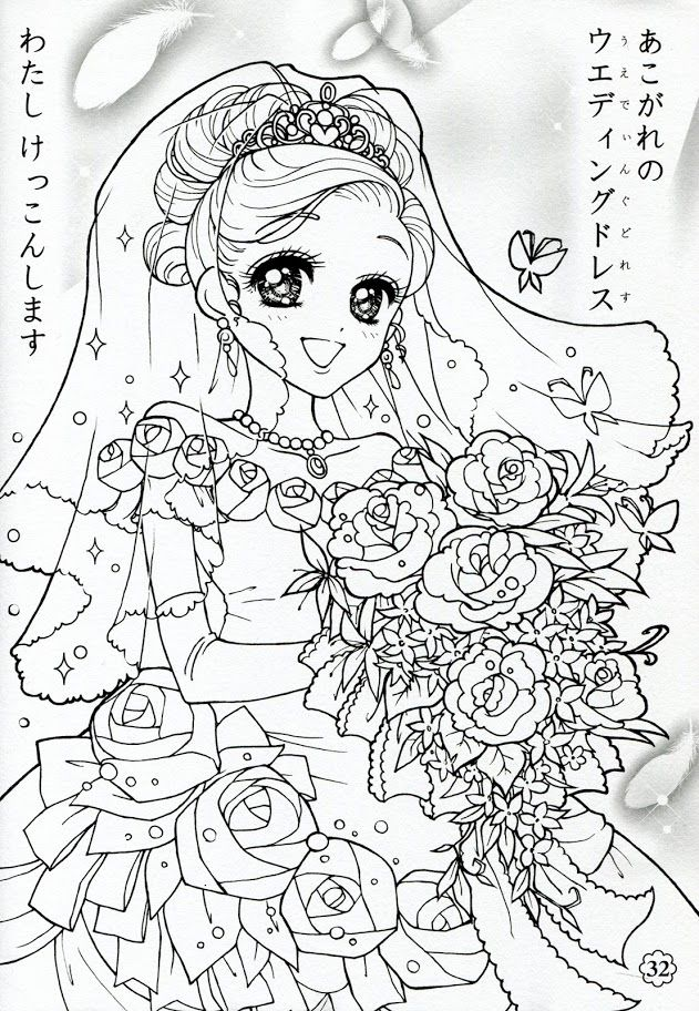 Japan Cb Bride Fairy Coloring Book Coloring Books Cute Coloring Pages