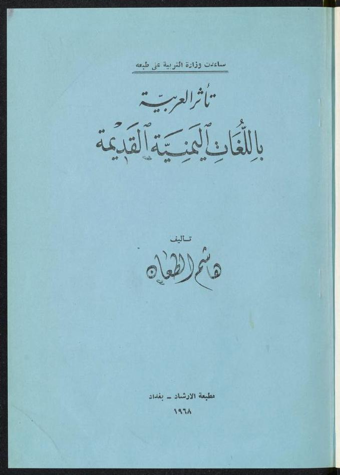 تأثر العربية باللغات اليمنية القديمة Free Download Borrow And Streaming Internet Archive Ex Quotes Pdf Books Reading Download Books