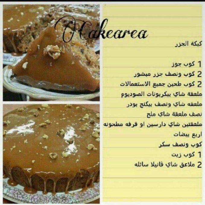 مطبخ عالم الطهاة On Twitter Arabian Food Arabic Food Desserts