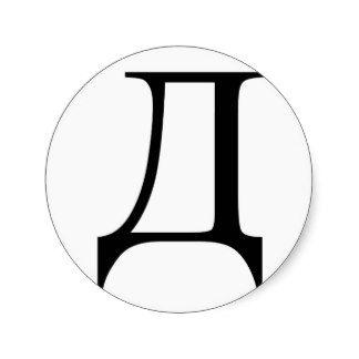 Russian letter D | D FOR DEBORAH