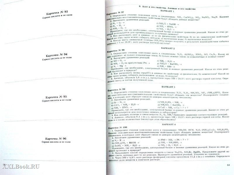 Ответы к заданиям по химии к учебнику 9 класса новошинская