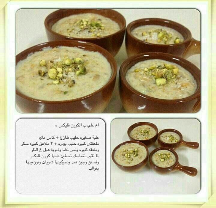 ام علي Eid Cookies Recipe Cooking Arabian Food