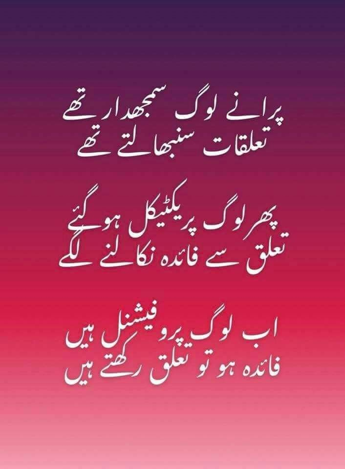 Pin By Javed On Thoughts Pinterest Quotes Urdu Quotes And Urdu