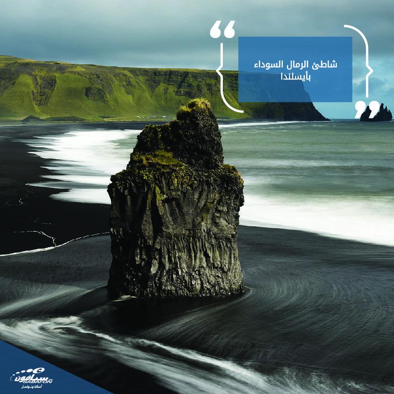 شاطئ الرمال السوداء بأيسلندا مشاهد من العالم Black Sand Beach Iceland Iceland Black Sand Maui Black Sand Beach
