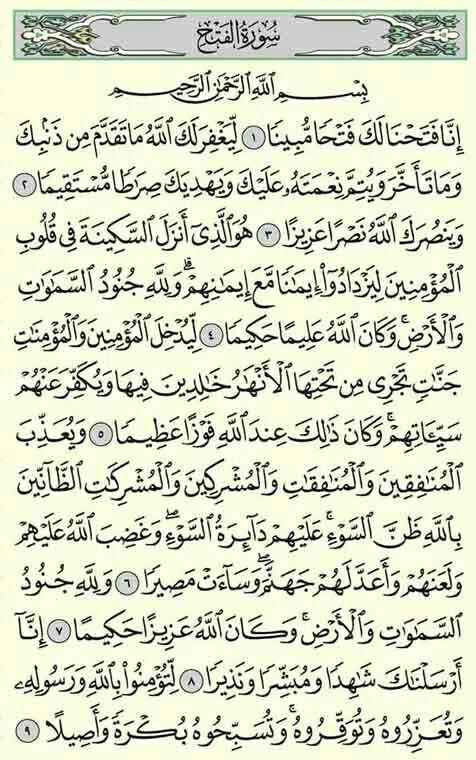Pin By Weam Shershari On Aziz Quran Verses Surah Al Quran Verses