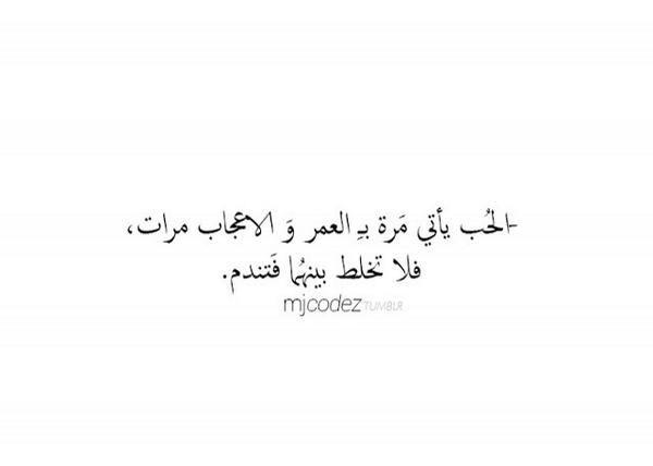 ليس بالضرورة أن يأتي الحب مرة في العمر لأن الحب ليس للحبيب فقط فلا تحصر الحب في شخص Arabische Zitate