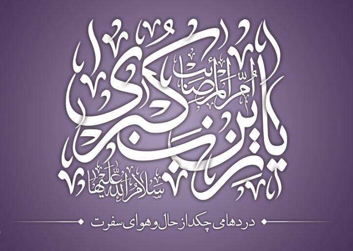 سلام الله عليك يا مولاتي يا ام المصائب يا زينب الكبرى Islamic Calligraphy Calligraphy Arabic Calligraphy