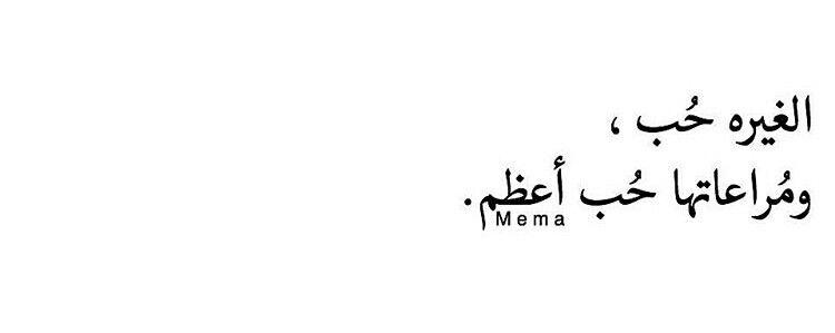الغيرة حب Mood Quotes Special Words Arabic Quotes