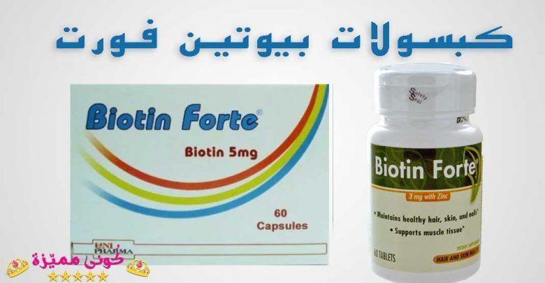 بيوتين فورت المصري و الامريكي للشعر الجرعة و السعر و التجارب Egyptian American Hair Biotin Fort Dosage Price Skin Support Biotin Healthy Hair