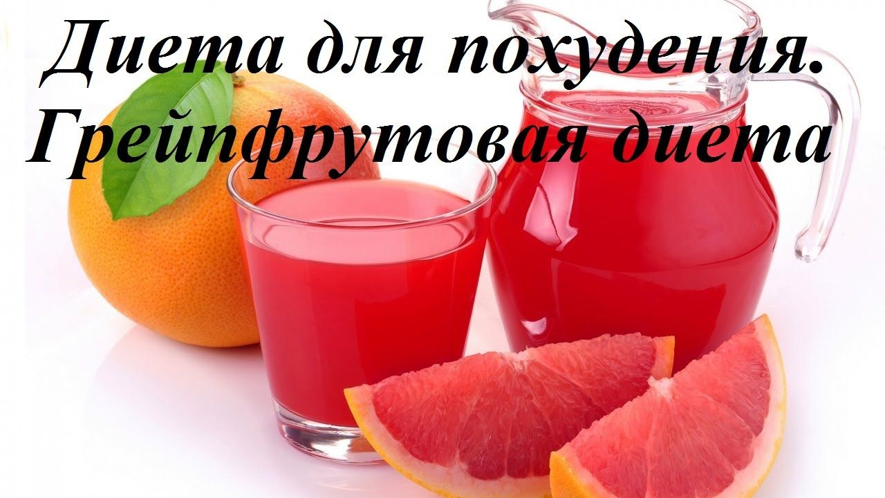 Грейпфрутовая Диета Три Дня. Грейпфрутовая диета на 3 дня