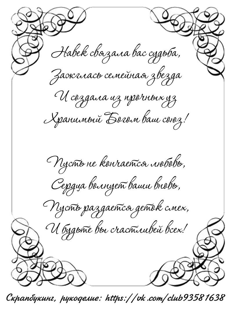 открытка с днем свадьбы трафареты
