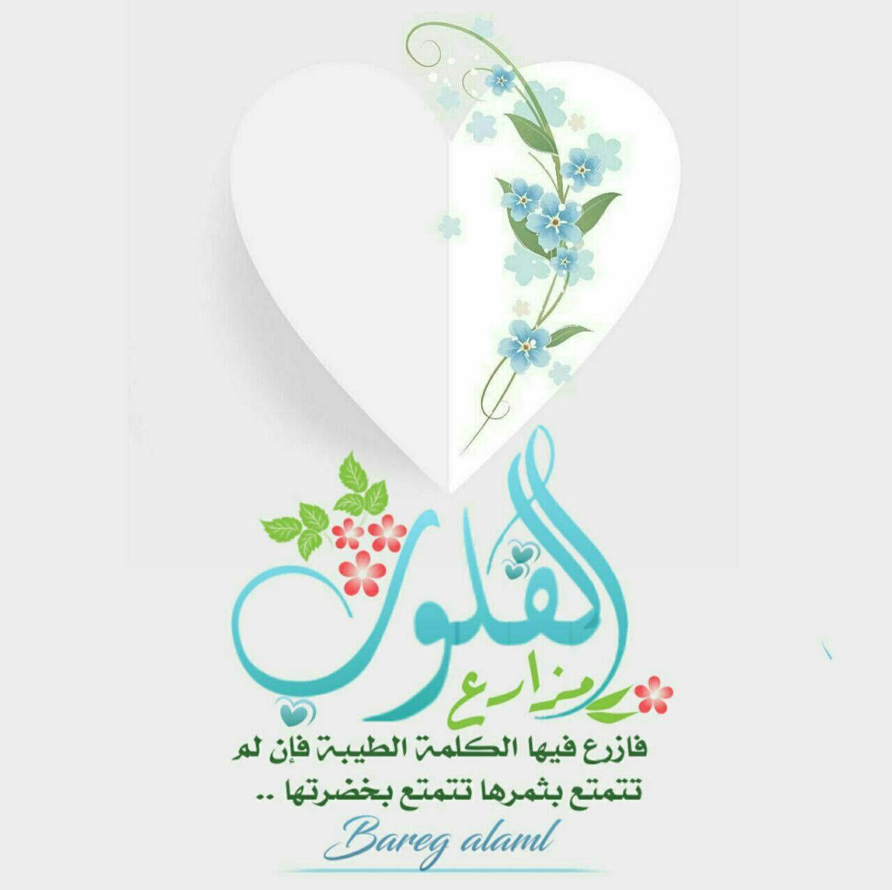علمتني الحياة أن السيرة الطيبة هي أجمل ما يتركه الإنسان في قلوب الآخرين Arabic Calligraphy Calligraphy
