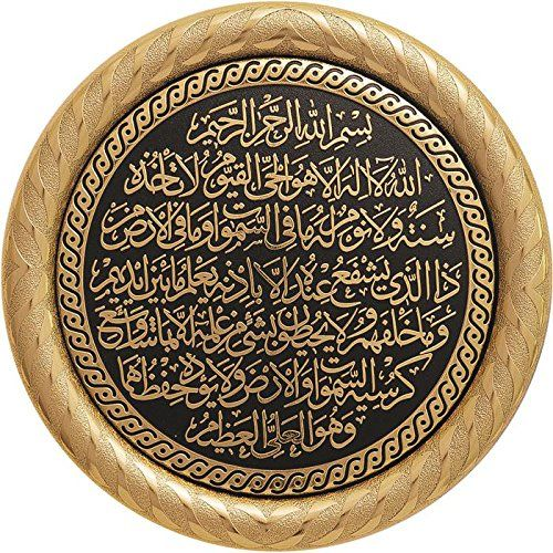 Muslim Art Gold Black Round Molded 778 Inch Ayatul Kursi Decorative Display Plaque With Stand Moslem Islamic Ayatul Kursi Islamic Calligraphy Display Plaques