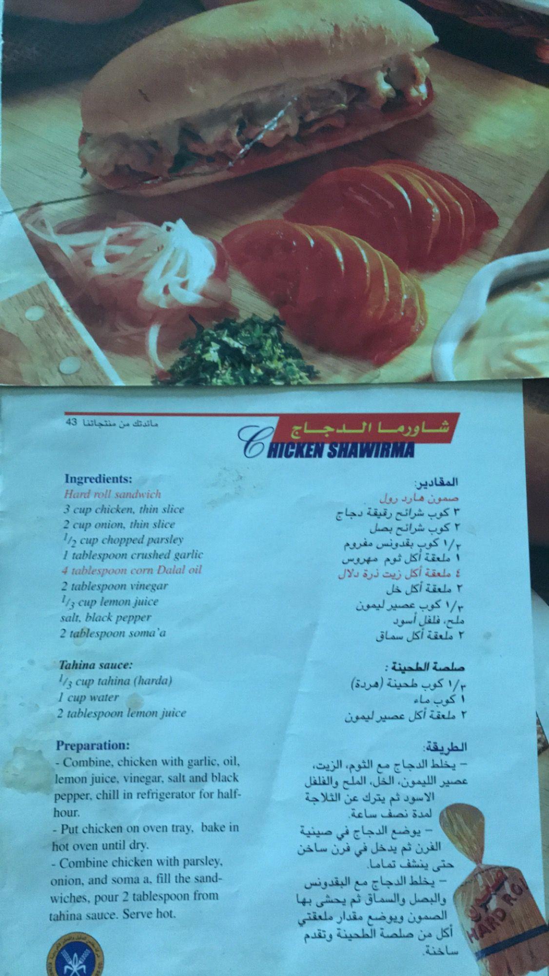 شاورما الدجاج يم يمي لذيذه Stuffed Peppers Food 3 Cup Chicken
