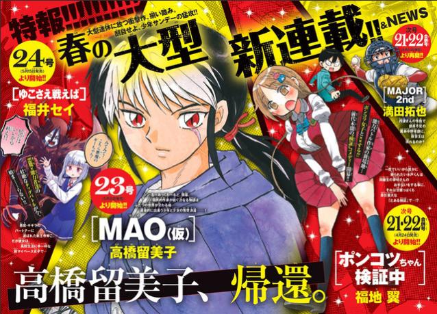 New MAO Manga Series From Rumiko Takahashi Inuyasha