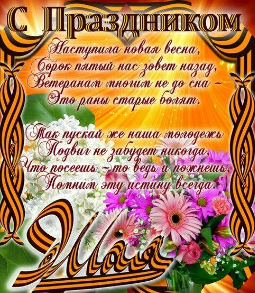 Originalnye Otkrytki S Dnem Pobedy 9 Maya Krasivye Pozdravleniya
