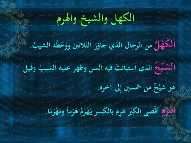 الكهل الشيخ الهرم Arabic Language Learning Arabic Arabic Langauge