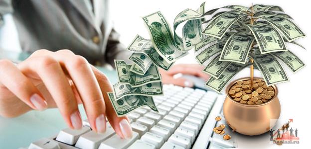 Как заработать в интернете небольшие деньги сделать ставку на спорт через киви