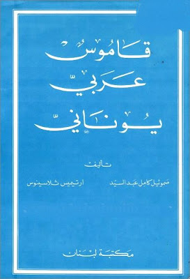 قاموس عربي يوناني صموئيل كامل عبد السيد Pdf Messages Earn Money