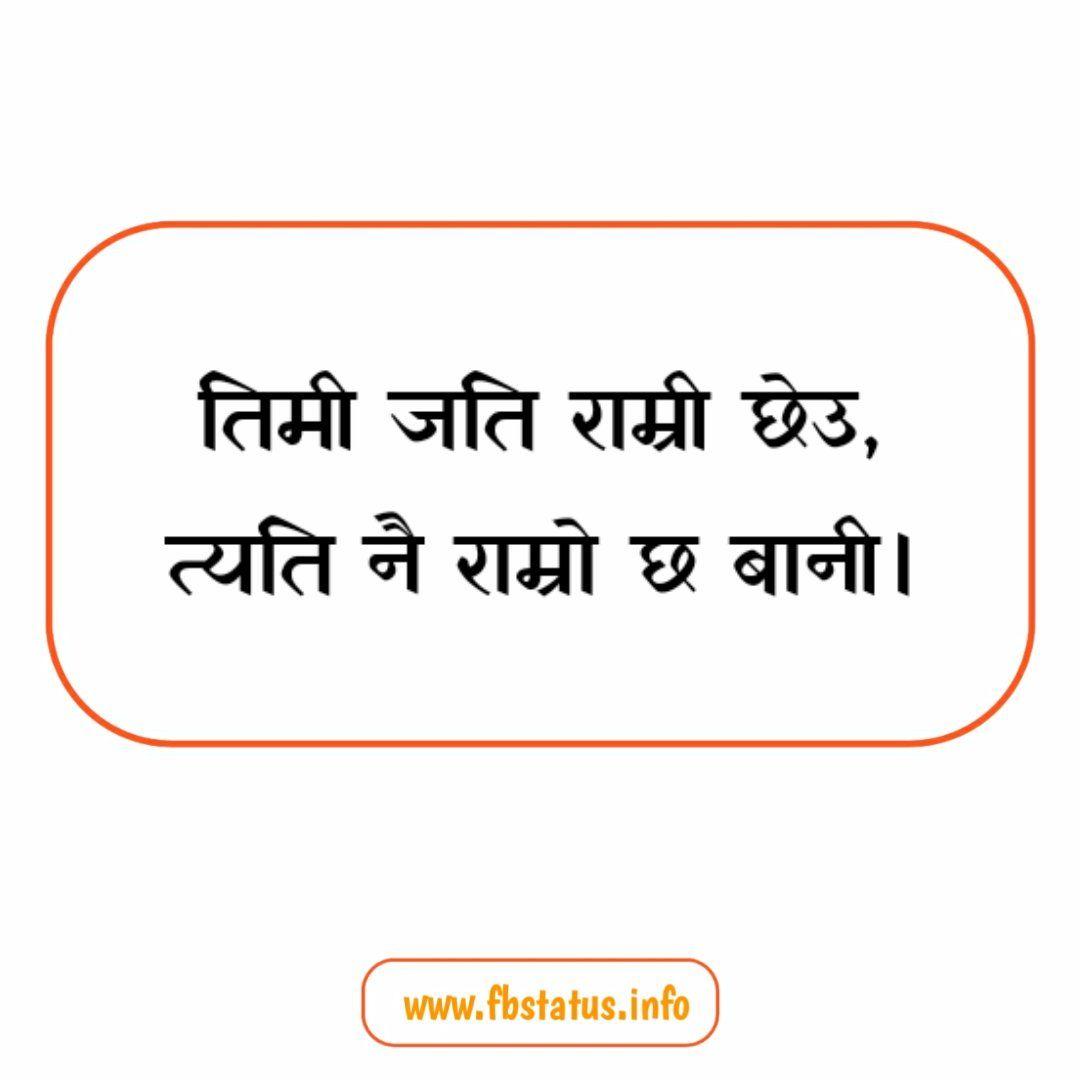 100 Best Attitude Nepali Status 2020 Nepali Attitude Status Attitude Status Good Attitude Facebook Status