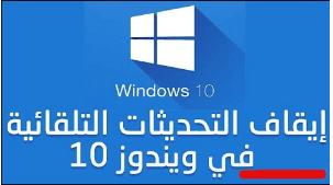 ايقاف تحديثات ويندوز 10 In 2020 Windows 10 Windows 10 Things