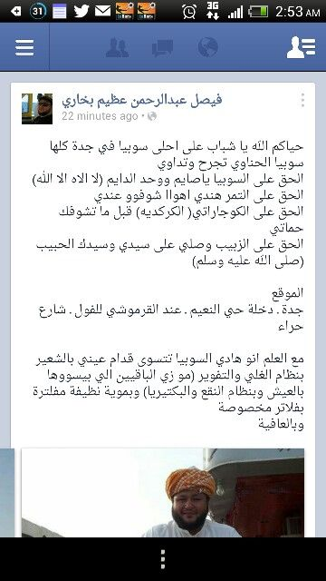 سوبيا الحناوي عند فيصل بخاري ولد خالي فيصل بخاري يمارس هوايته كل رمضان بنفس منفتحه History 3 1