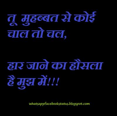 mohabbat chalaki sad love dhokha hindi whatsapp fb status whatsapp