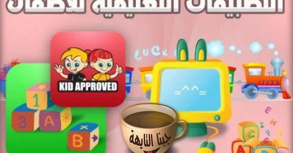 ماهي افضل برامج تعليمية للاطفال اندرويد Apk مجانا برابط