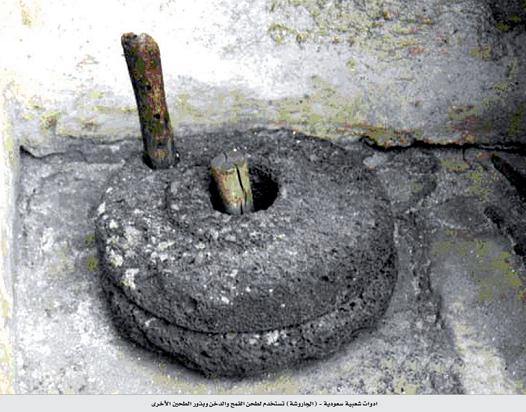 أدوات شعبية سعودية الجاروشة تستخدم لطحن القمح و الدخن وبذور الطحين الأخرى صور من التاريخ صحيفة البلاد السعودية Albiladdaily جدة Ashtray