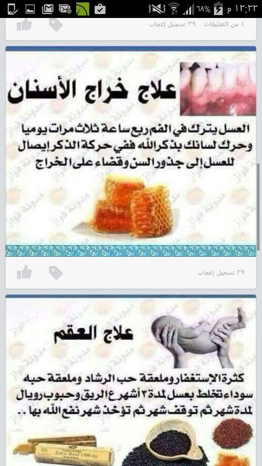 Pin By Elsayed Mohamed On فوائد Health Diet Health And Nutrition Health Advice