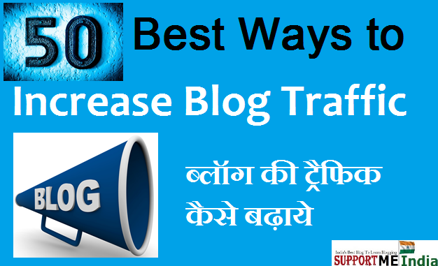 Website Ki Traffic Badhane Ke 50 Best Tarike in Hindi 2019