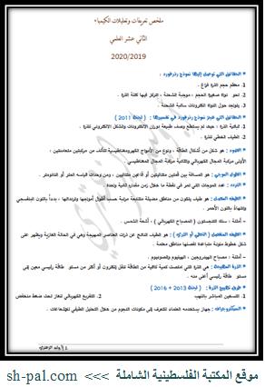 ملخص تعريفات وتعليلات الكيمياء للصف الثاني عشر علمي Blog Page Blog Sheet Music