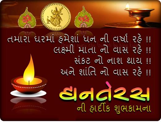 Dhanteras wishes in hindi marathi gujarati 2015 best dhanteras dhanteras wishes in hindi marathi gujarati 2015 happy dhanteras greeting cards free festival image m4hsunfo