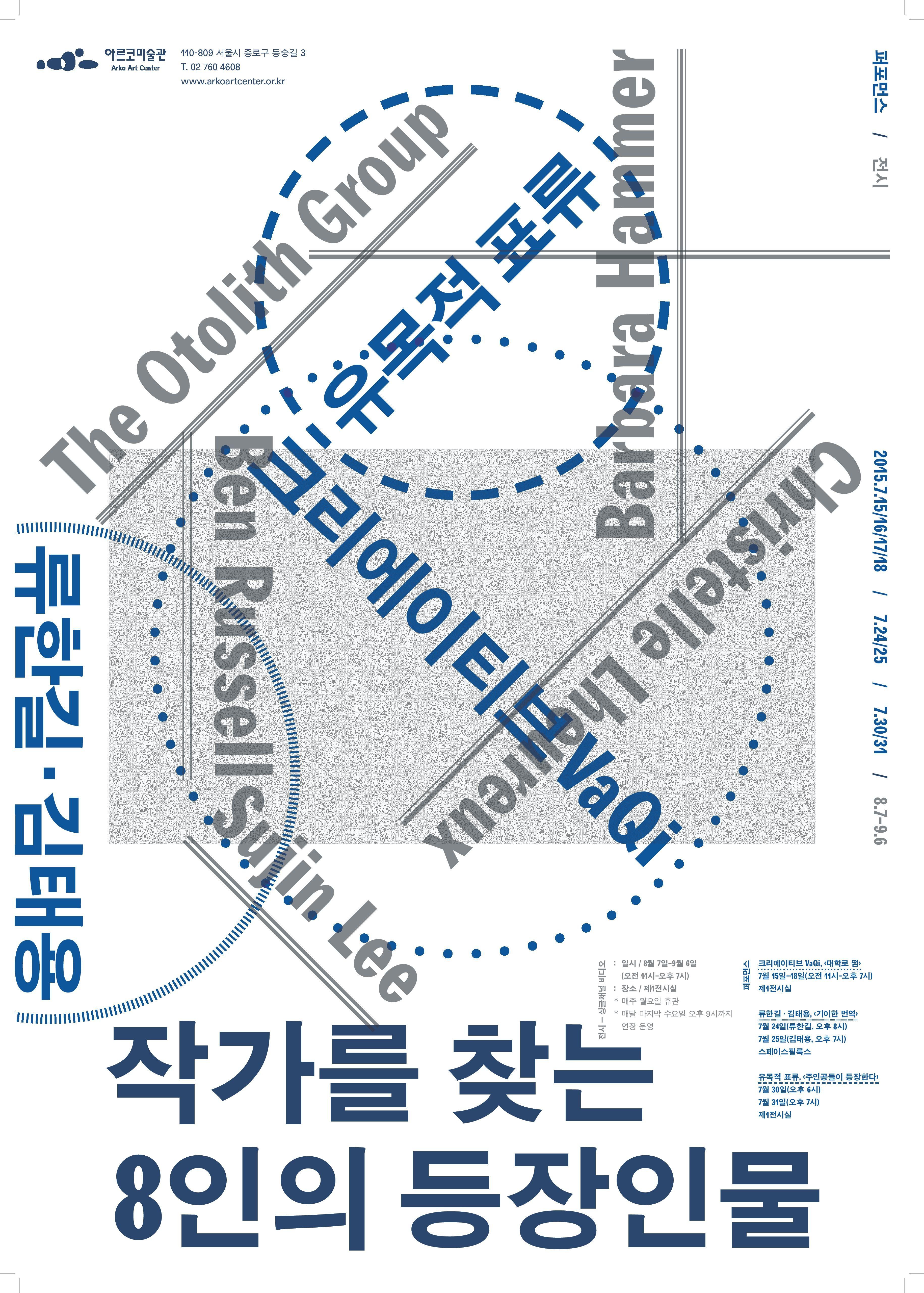 아르코미술관 홈페이지 - 2015 아르코미술관 융복합기획전