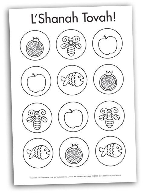 A Coloring Craft For Rosh Hashanah And The Jewish New Year Includes Printable Sheet That Can Be Made Into Necklace Or Memory Game