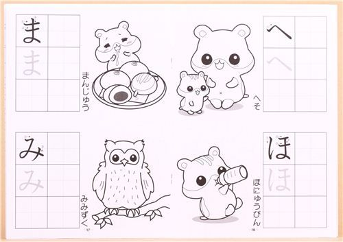 Japanese Animals Coloring Pages Japanese Animals Coloring Pages