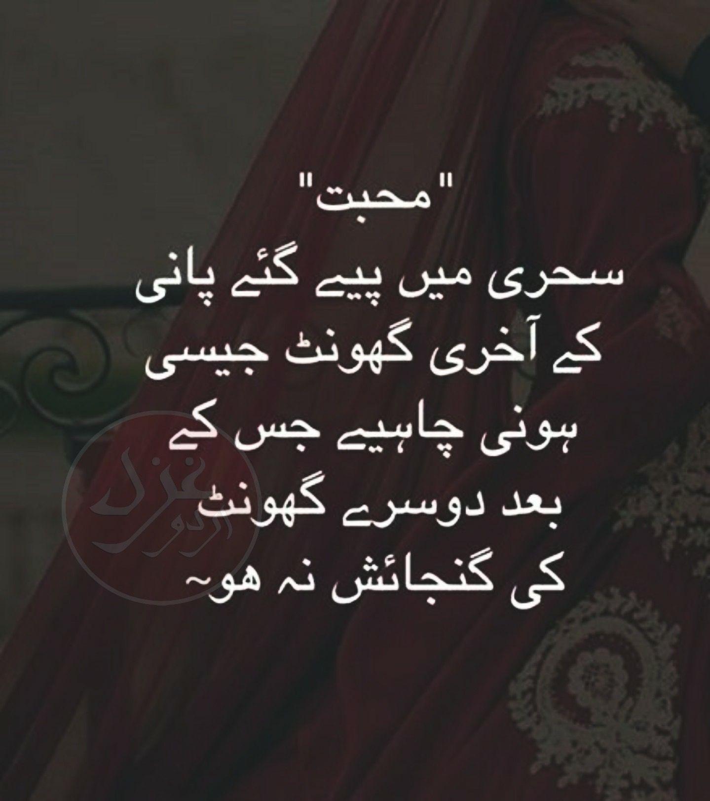 Quotes In Urdu: Urdu Quotes, Urdu Poetry