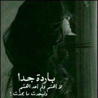 لم اعد اهتم Mego Arabic Tattoo Quotes Beautiful Words Words