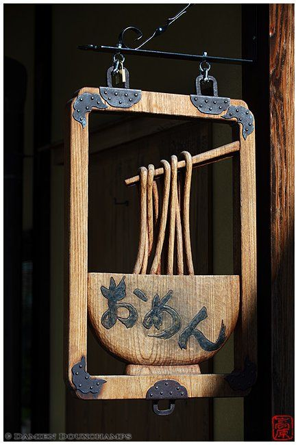 Wooden Sign of a Noodle Restaurant in Gion, Japan by Damien Douxchamps