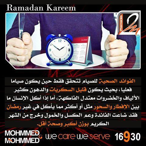 طب صحة صيدلة معلومة ثقافة علم هل تعلم جوجل يوتيوب إنتسقرام فيسبوك Health Tips Facebook Twitter Google رمضان صحتك ف Ramadan Medical Thumbs Up