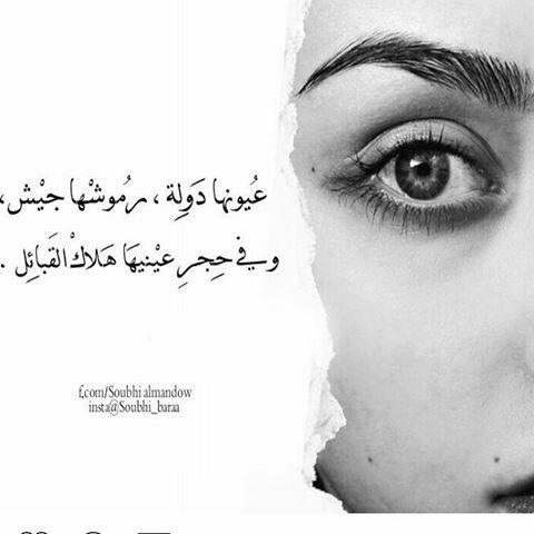 عيونها دولة رموشها جيش و في محجر عينها هلاك قاتل Cool Words Poet Quotes Love Words